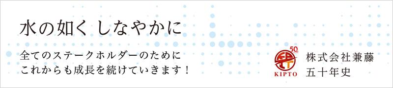 株式会社兼藤 五十年史